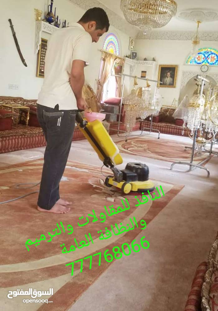 النافذ للمقاولات والترميم والنظافة العامة