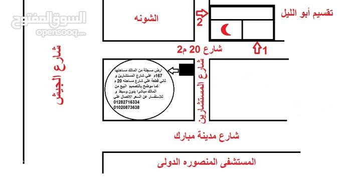 قطعة ارض للبيع مساحتها 167م امتداد شارع المستشارين -مدينة مبارك