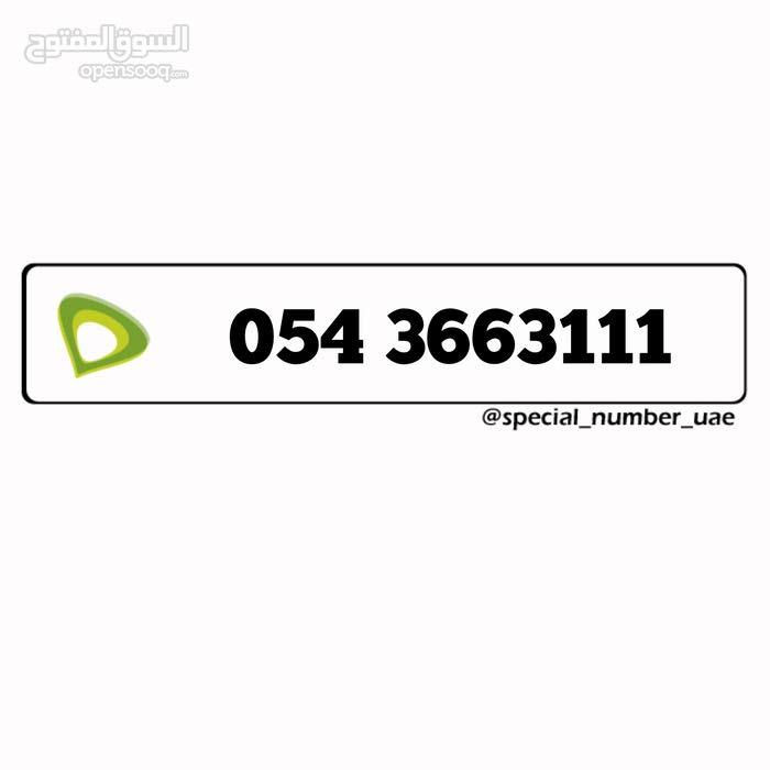Etisalat Prepaid Number for sale