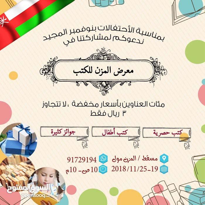معرض المزن للكتب