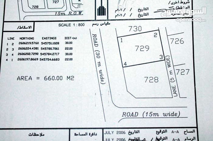 للبيع الرستاق الحديثه 3 قريبه من الشارع العام مساحة 660 وجنبها بيوت قائمه
