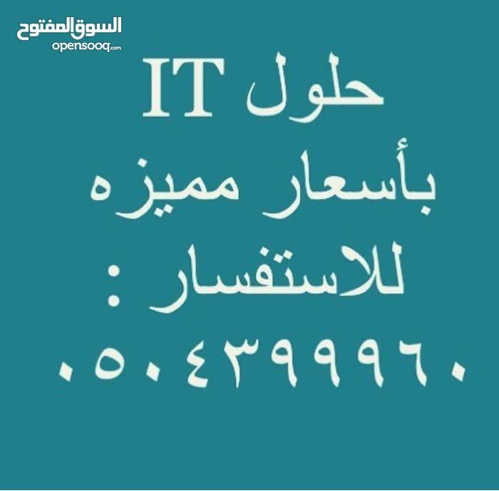 خدمات ضبط اعدادات الشبكات وغيرها بأسعار مميزه