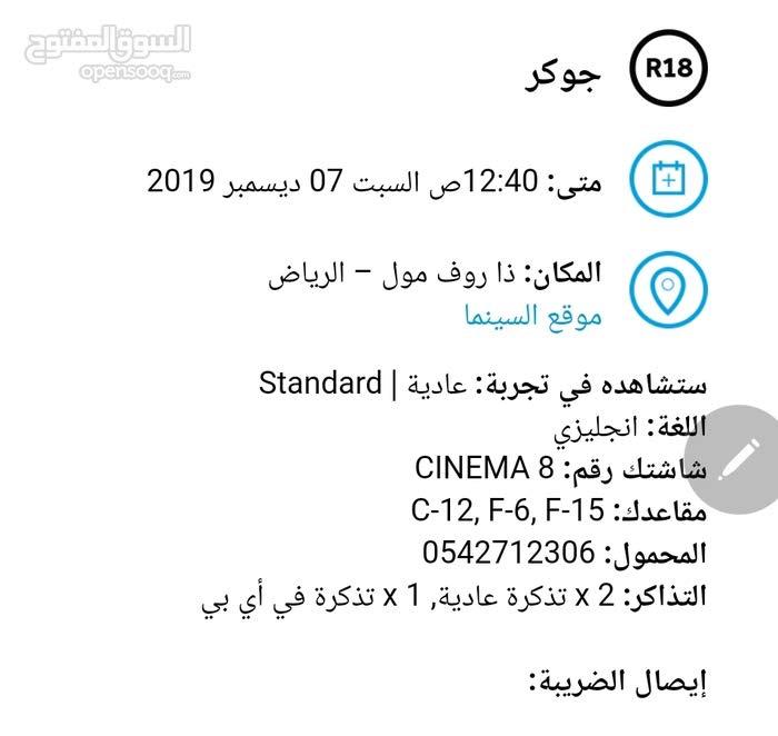 3 تذاكر لفلم الجوكر