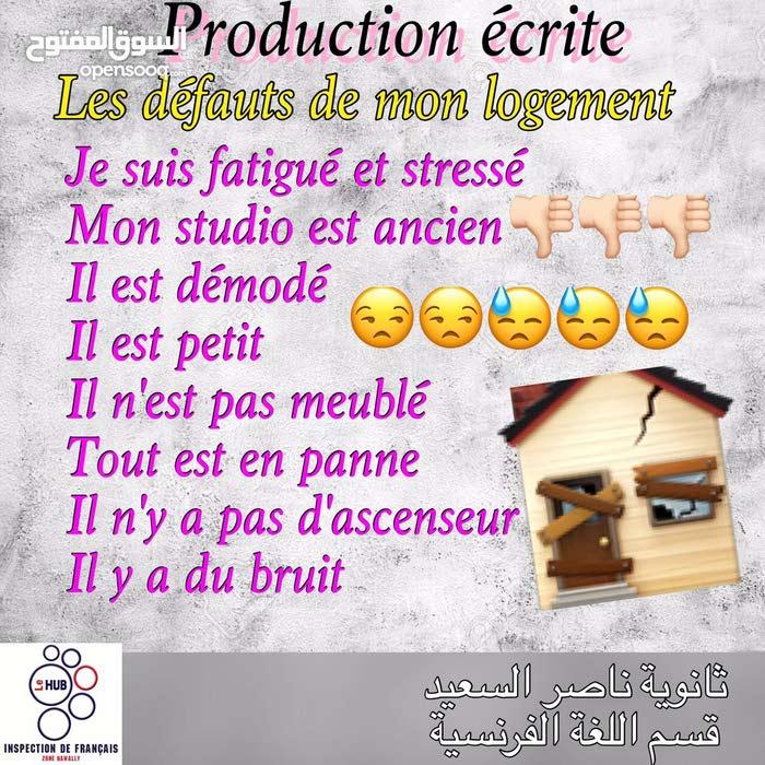 مدرس لغه فرنسيه جامعه وثانوي ومتوسط