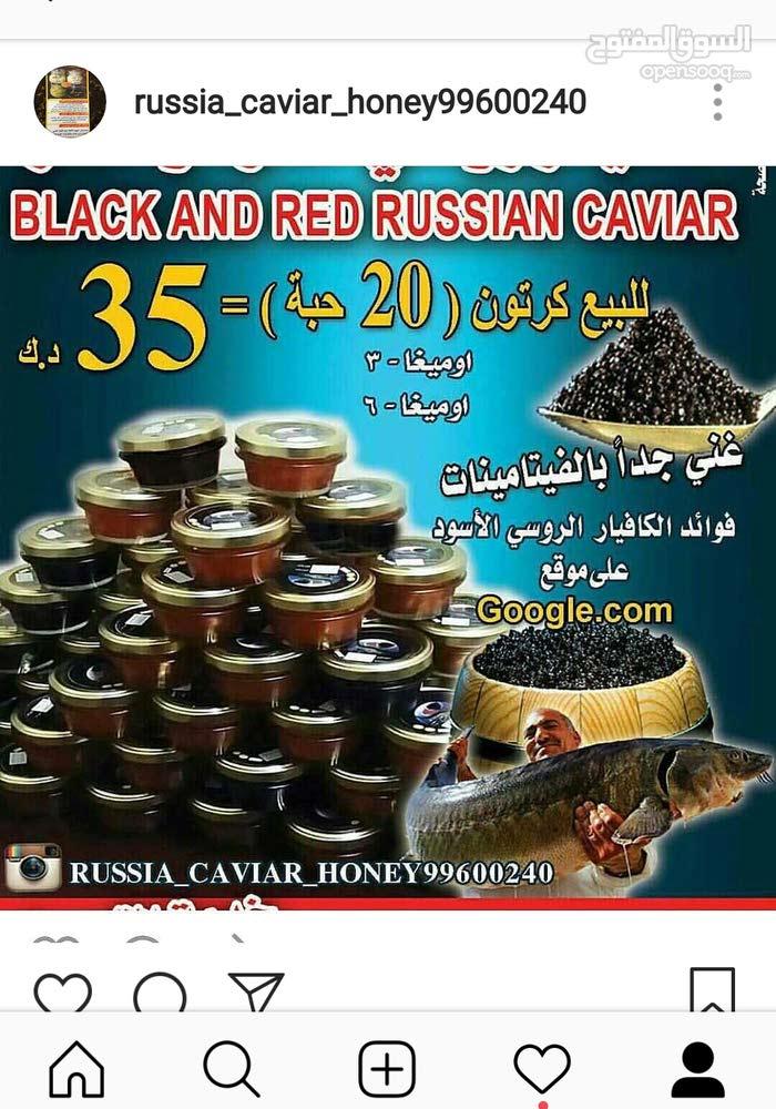كفيار روسي اسود و احمر مرخص بيع الكرتون