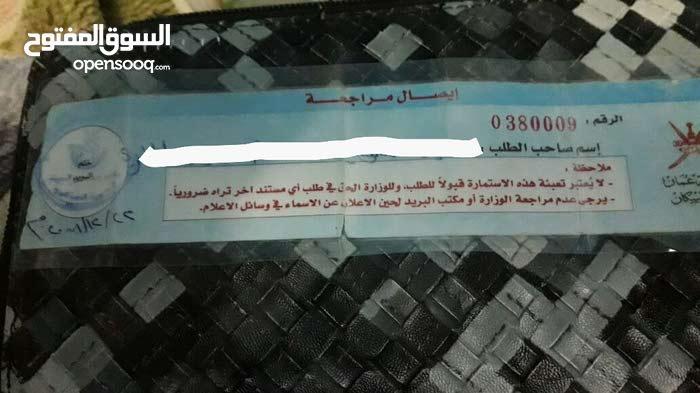 ايصال تقديم ارض سكنيه في مسقط للبيع / 2008