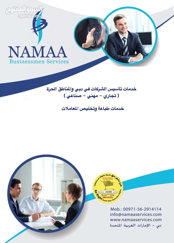 تأسيس شركات في دبي والمناطق الحرة ابتداء من 11500 درهم