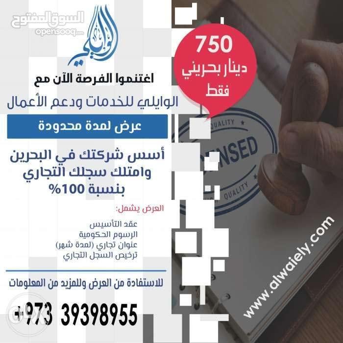 أسس شركتك الآن في البحرين
