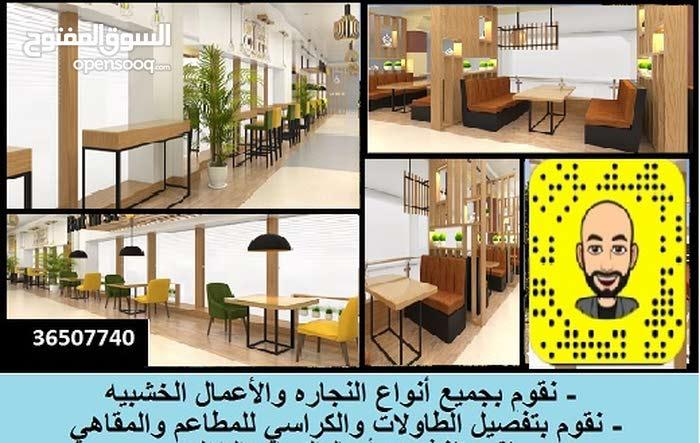 تنفيذ التصاميم الداخليه للمقاهي والمطاعم والمنازل