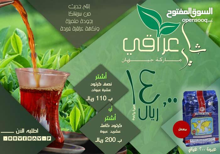 شاي عراقي