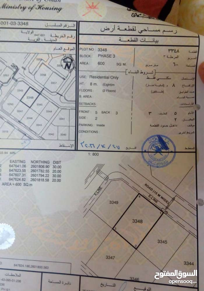 ارض سكنية بمرتفعات العامرات الثالثة مساحتتها 600 م