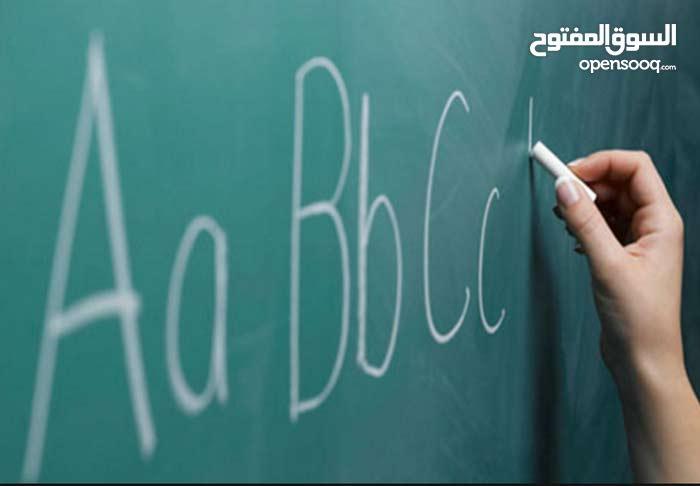 مدرس لغة انجليزية متوسط و ثانوي