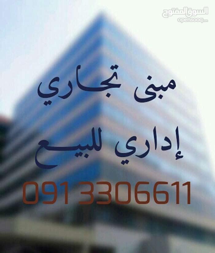 مبنى إداري / تجاري للبيع