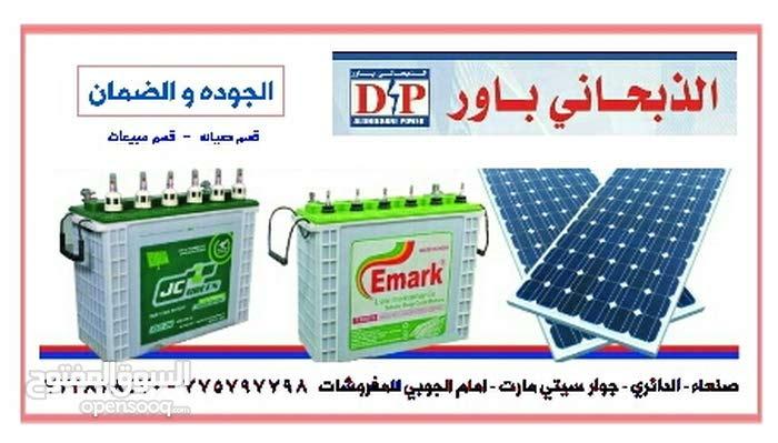 طاقه شمسيه متكامله - صيانة البطاريات - شراء البطاريات التالفه واستبدالها بجديد