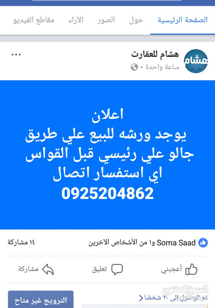 اعلان  يوجد ورشه للبيع علي طريق جالو علي رئيسي قبل القواس  اي استفسار اتصال 0925
