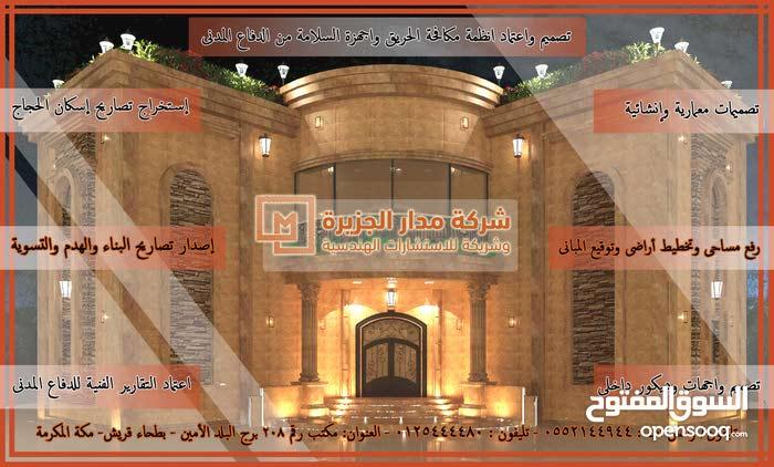 رخض بناء -مخططات-دفاع مدنى- إسكان حجاج... مكتب هندسي معتمد(مدار الجزيرة)