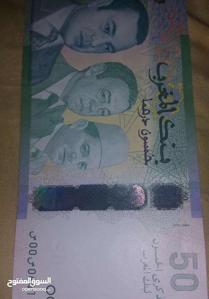 عملة مغربية نقدية نادرة