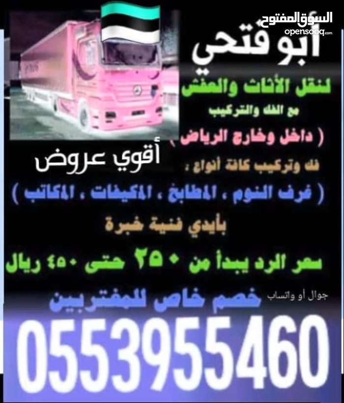 نقل عفش فك وتركيب بسعر مناسب للجميع داخل وخارج الرياض بأقل الأسعار