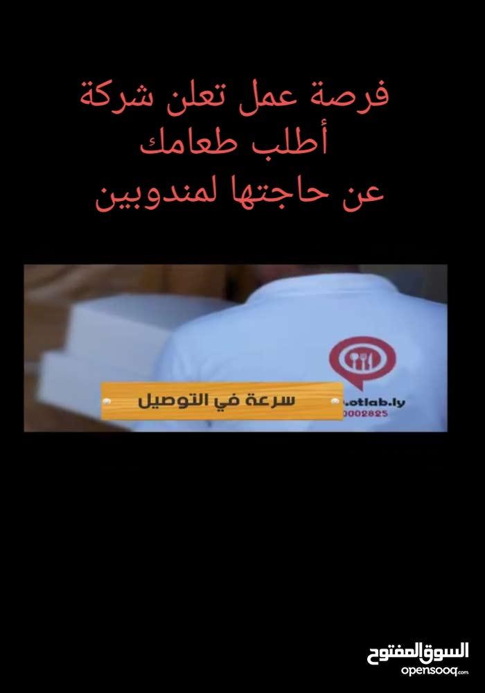 فرصة عمل لاصحاب السيارات الخاصة في شركة توصيل الاكل داخل مدينة طرابلس للاستفسار 0910002830