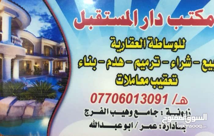 165 sqm  Villa for sale in Baghdad