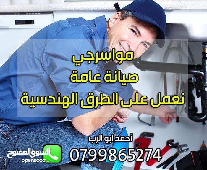 مواسرجي معلم 0799865274