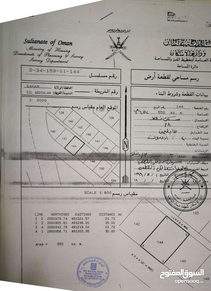 أرض سكنيه للبيع فديل آل عبد السلام صحم
