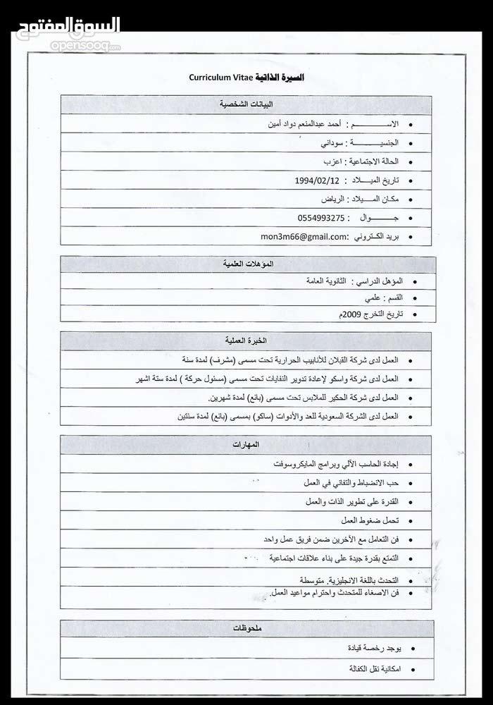 سوداني ابحث عن عمل سائق او مندوب مبيعات