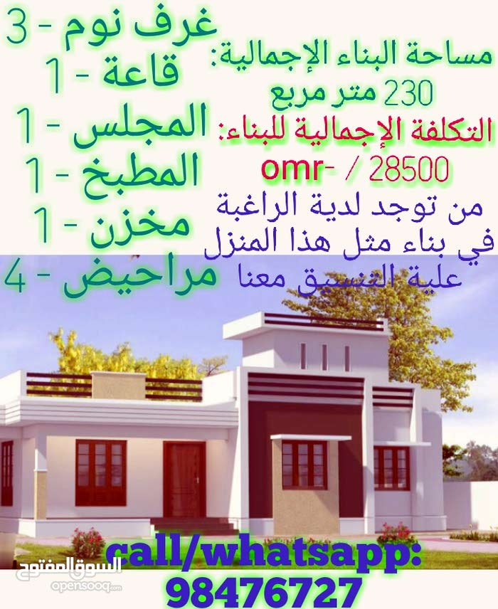 Villa property for sale Suwaiq - All Suwaiq directly from the owner