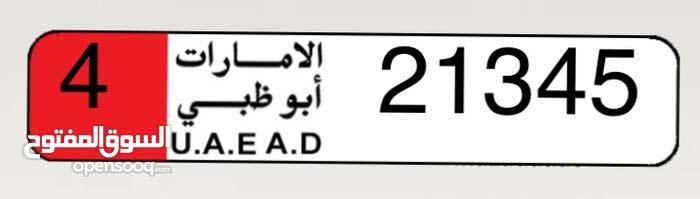 رقم ابوظبي الفئى الرابعة (21345)