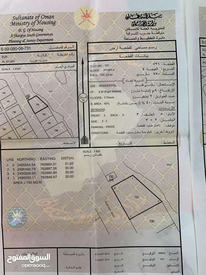 أرض للبيع سكنية ولاية صور العيجة4
