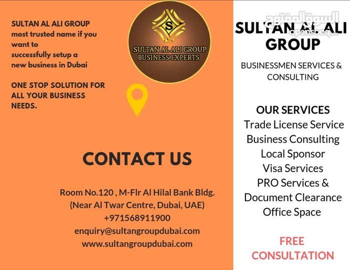 بافضل الاسعار شركة اماراتية متخصصة في مساعدة رجال الاعمال على تاسيس شركاتهم في دولة الامارات
