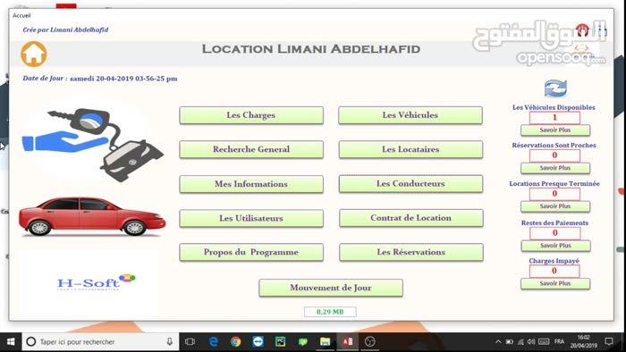برنامج تسيير وكالة كراء السيارات Gestion Location Voitures