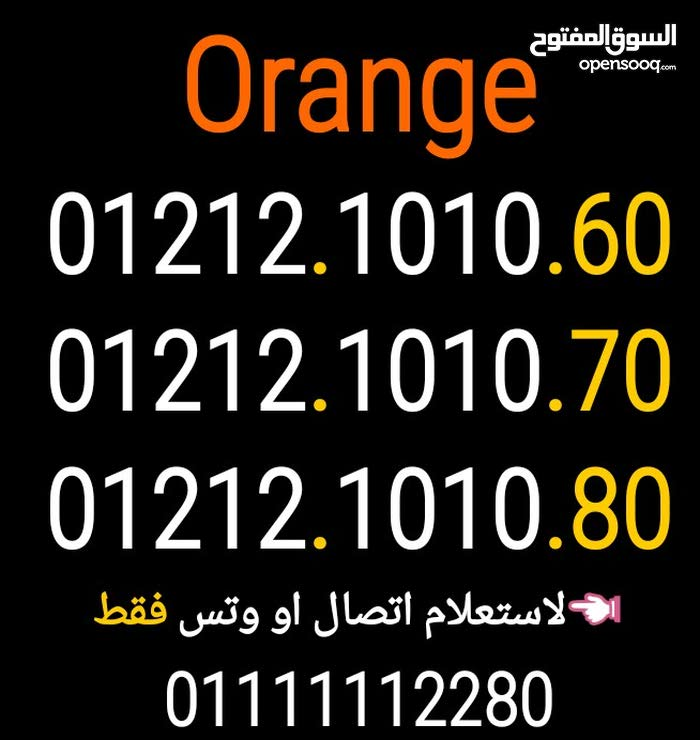ارقام اورانج 01212.10.2020