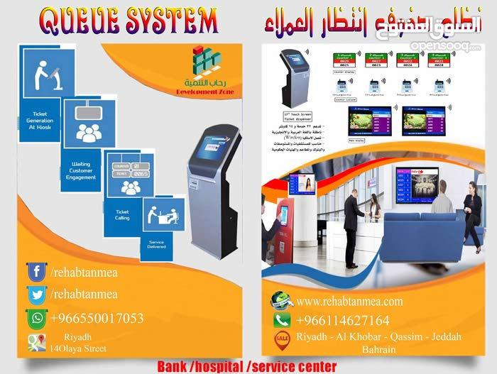 نظام ترتيب الصفوف ترتيب العملاء طباعة ارقام العملاء ترتيب الطابور  الكيوسيك queue system