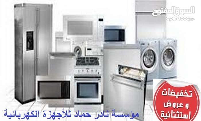 تخفيضات لدى مؤسسة نادر حماد للأجهزة الكهربائية - عمان حي نزال مثلث المدارس