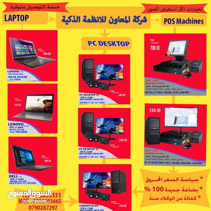 لينوفو , دل , اتش بي Lenovo ,Dell , hp  : كافة انواع الابتوب واجهزة مكتبية باقل الاسعار