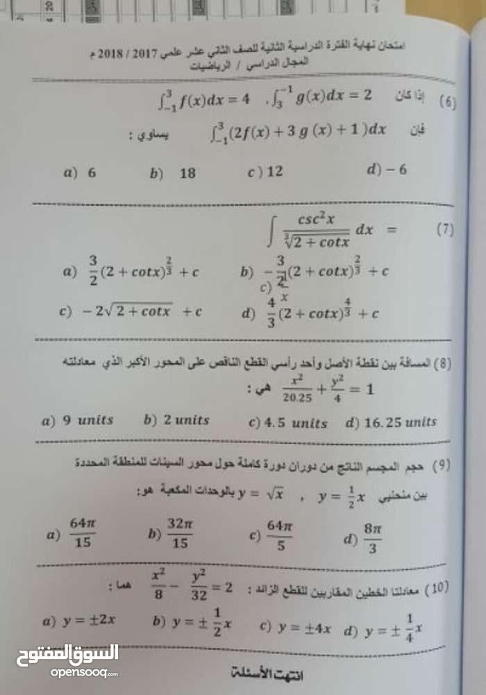 مدرس رياضيات 50259718