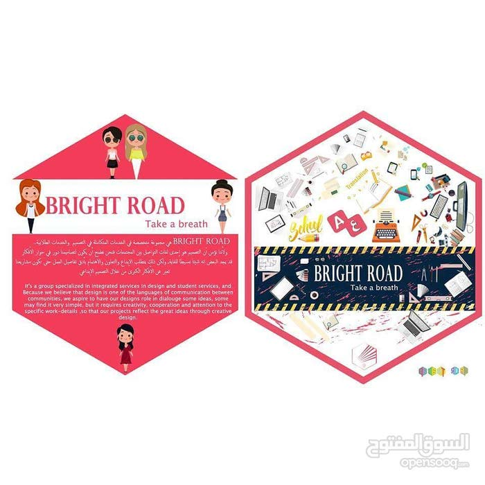 Bright Road  معك باوقاتك صعبة