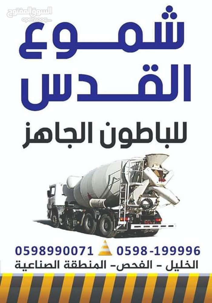 شركة شموع القدس للباطون الجاهز