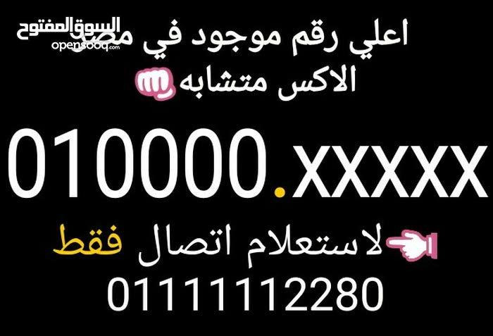 اعلي رقم في مصر 010000xxxxx