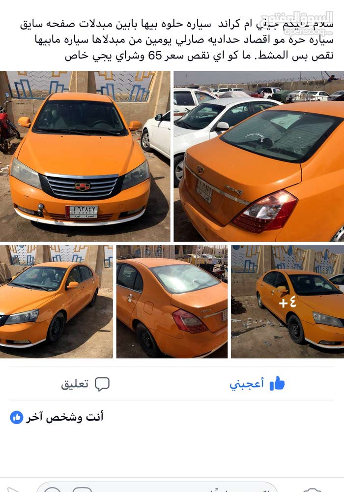 Manual Orange Geely 2014 for sale