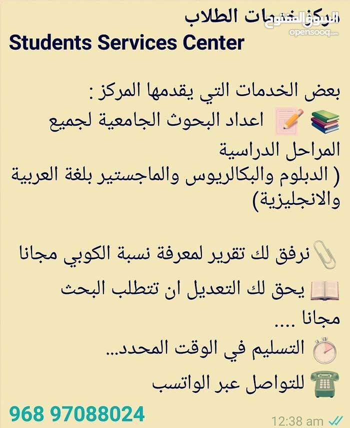 تقديم المساعدة في اعداد البحوث والترجمة لجميع المراحل الدراسية