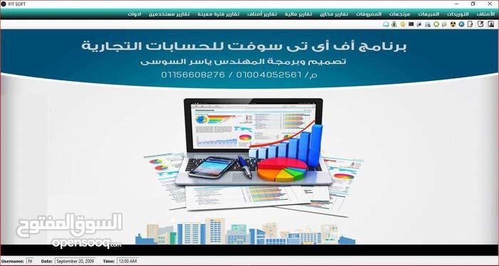 برنامج FITSOFT حسابات ومبيعات ومخازن وتصنيع وإدارة نقاط البيع
