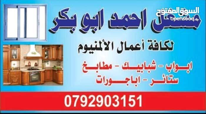 مشغل احمد ابو بكر