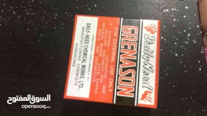 كريم جريناسون او جرينسون او GRENASON للبواسير والحروق