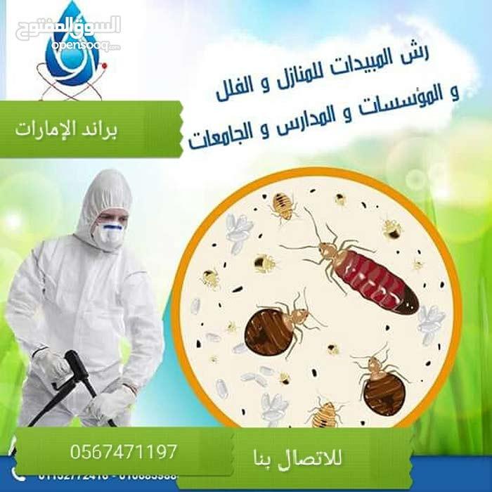 الافضل براند الامارات للتنظيف الشامل ومكافحة الحشرات