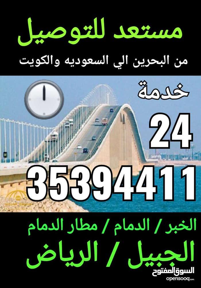 مستعد للتوصيل للمشاوير الخاصه داخل وخارج مملكه البحرين خدمه 24 ساعه