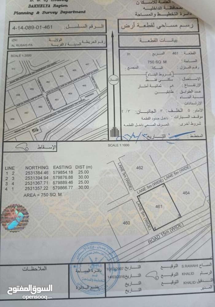 ارض للبيع من المالك مباشره مخطط الرسيس ولايه ازكي رقم قطعت الارض 461