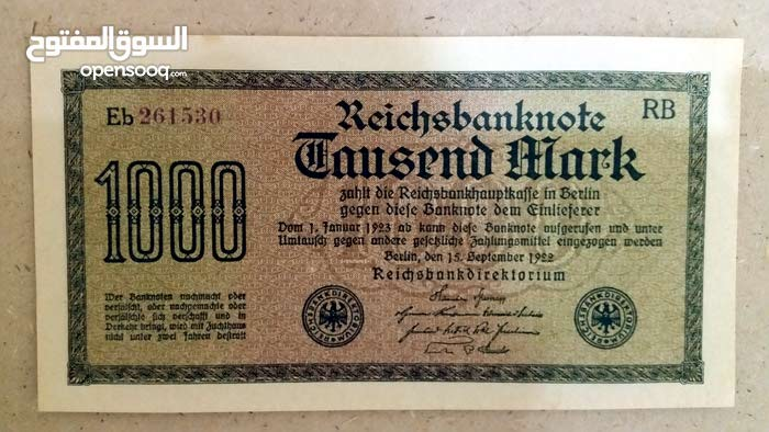 للبيع عمله اوروبيه نادره بالعالم(1000 مارك المانى 1922)