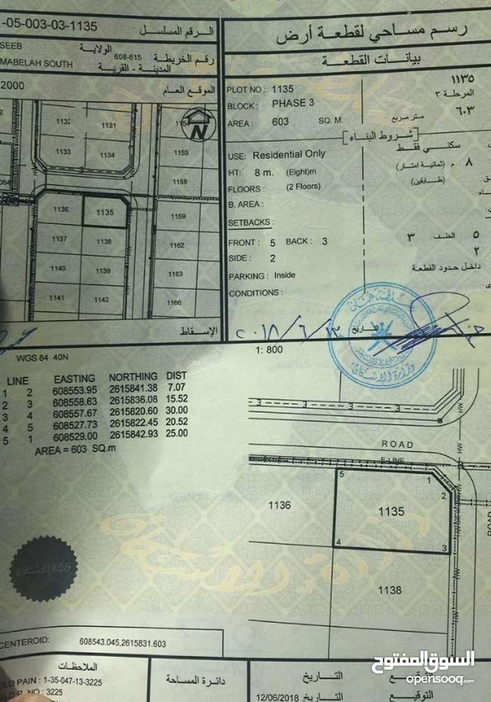 للبيع ارض سكنية كورنر ممتازة في المعبيلة الثامنة بالقرب من جامع الأمين